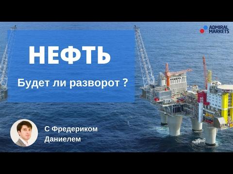Курс нефти марки брент онлайн форекс