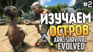 ARK: Survival Evolved - Изучаем Остров. Выживание!