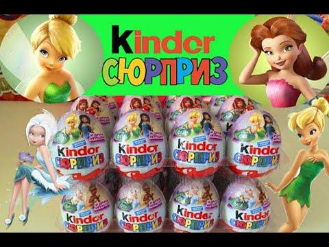 Unboxing Kinder Surprise Eggs Disney Fairies Киндер Сюрприз Дисней Феи