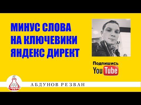 Минус Слова  Собираем и Минусуем Ключевые Запросы Для Яндекс Директ