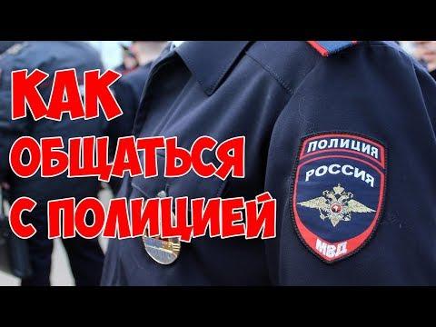 Как общаться с ПОЛИЦИЕЙ / Проверка паспорта полицией.