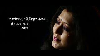 Bhalobeshe shokhi nibhrite | Jayati Chakaraborty | Tagore song