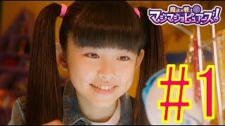 魔法×戦士 マジマジョピュアーズ! 第31話