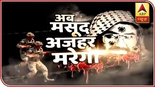 Pulwama Attack: Masood Azhar, India Will Take The Revenge | ABP News