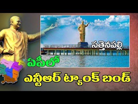 జోహార్ ఎన్టీఆర్ :AP CM Chandrababu Naidu Speech LIVE | Unveils NTR Statue in Sattenapalle | CVR News