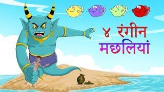 ४ रंगीन मछलियां || Hindi Kahaniya || SSOFTOONS HINDI | Fairy Tales in Hindi