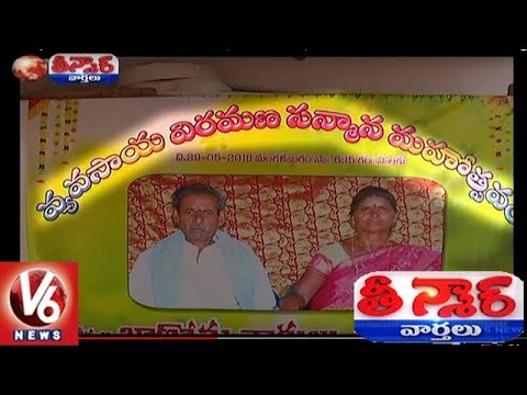 Farmer Family In Khammam Dist Celebrates Retirement | Teenmaar News | V6 News