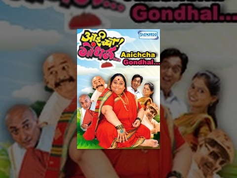 Aaicha Gondhal video
