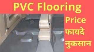Car Flooring ! Pvc कितने काम की है ? #Techvichar
