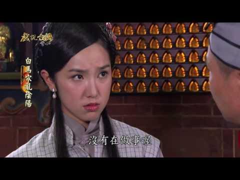 台劇-戲說台灣-白馬穴亂陰陽-EP 02