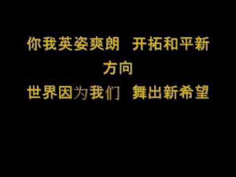 Soka Gakkai Malaysia Song Of Ywd 青春的荣冠 Qin Chun De Rong Guan video