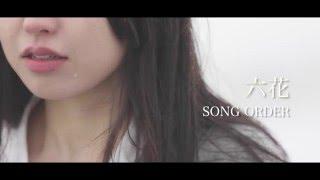 六花 / SONG ORDER ( Music Video )