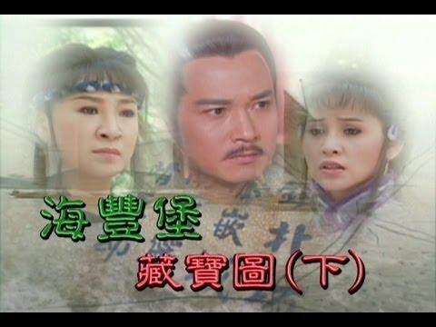 台劇-台灣奇案-海豐堡藏寶圖