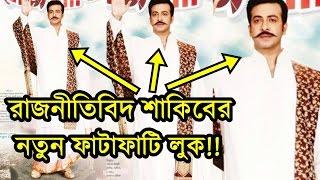 রাজনীতিবিদ শাকিব খানের ফাটাফাটি লুক | মাতোয়ারা কলকাতা বাংলাদেশ | Shakib Khan New Movie Rajniti 2017