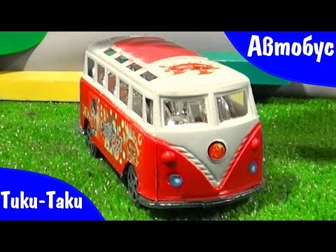 Автобус. Видео для детей про Машинки. День Рождения Автобуса