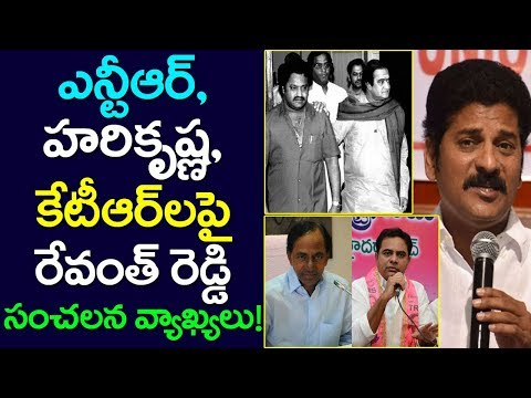 Revanth Reddy Sensational Allegations On Sr NTR| Harikrishna| KTR| KCR