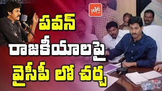YS Jagan Focus on Pawan Kalyan Politics in AP | YSRCP | Janasena