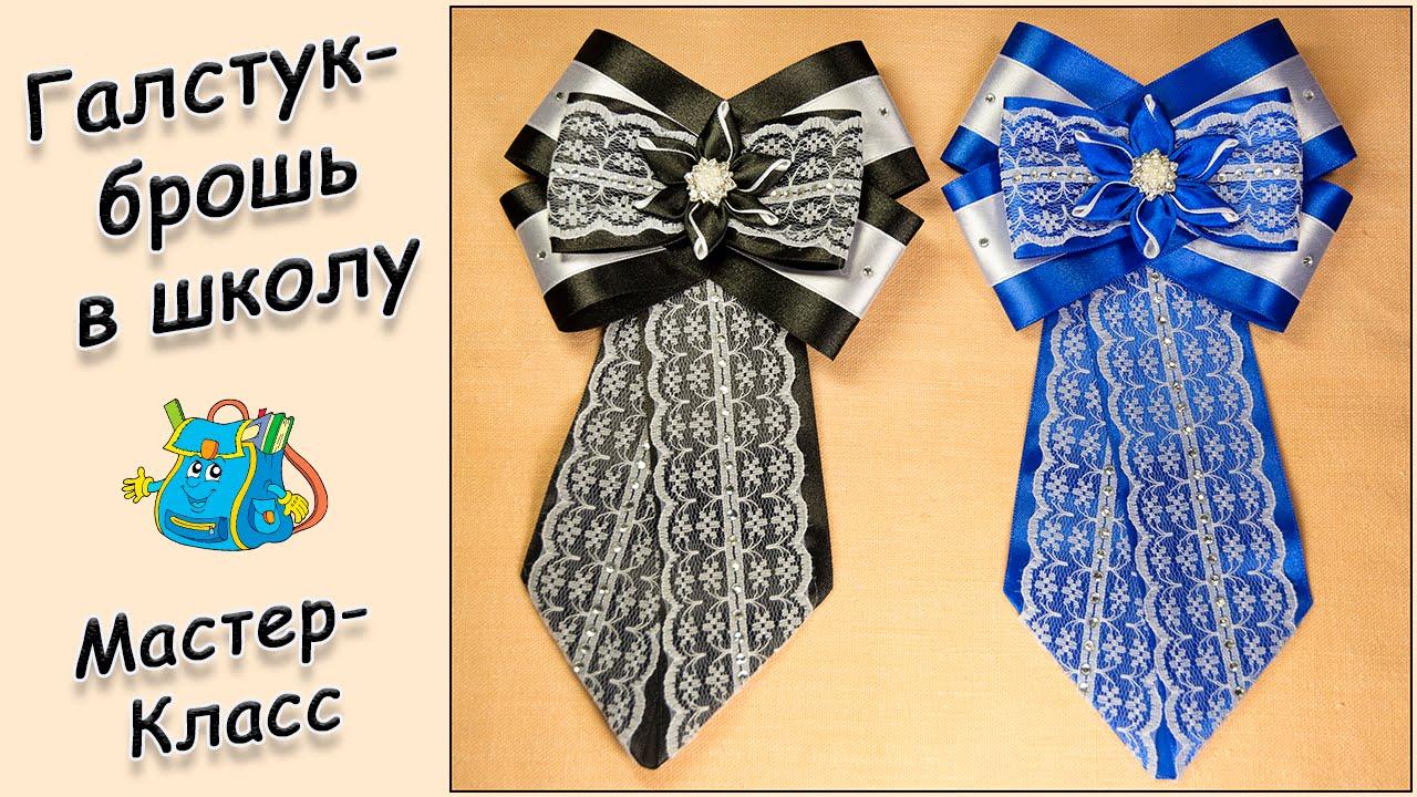 Как сделать галстук для девочки