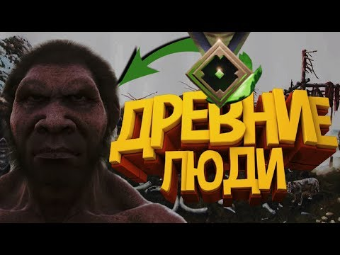 Древние люди # 1 Dota 2 [1 mmr] - грозный тренер Леха!