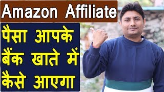 Amazon Affiliate Payment Terms | Make Money from Amazon Affiliate Program