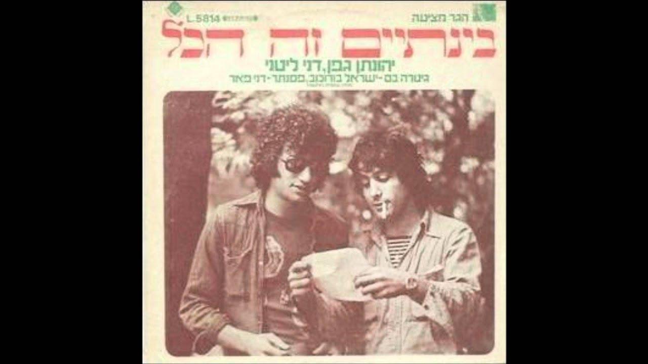 יהונתן גפן - אדוני המלחמה (Bob Dylan - Masters of War ...