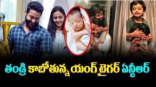 Jr. NTR to Become Father Again | Ntr Family | Ntr Wife Pranathi | Ntr Wife Pregnant Again