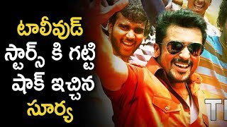 Suriya Strong Shocks To Tollywood Star Heros | NTR,Pawan Kalyan | Latest Telugu Cinema