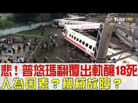 台灣-少康戰情室-20181022 1/2 悲!普悠瑪火車翻覆出軌釀18死 人為因素?機械故障?
