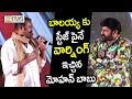 Mohan Babu Warning To Balakrishna On Stage Paisa Vasool Movie Audio Success Meet Filmyfocus Com mp3