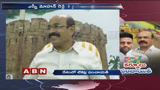 TDP Leaders Fight for Kurnool MLA Ticket | AP Assembly Polls 2019
