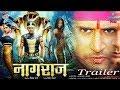 Nagraj नागराज _ Bhojpuri Movie official Trailer...