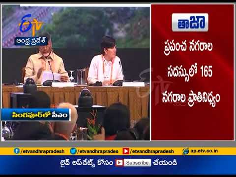 CM Chandrababu meets Singapore Ministers | Participating Programs