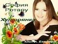 София Ротару Хуторянка