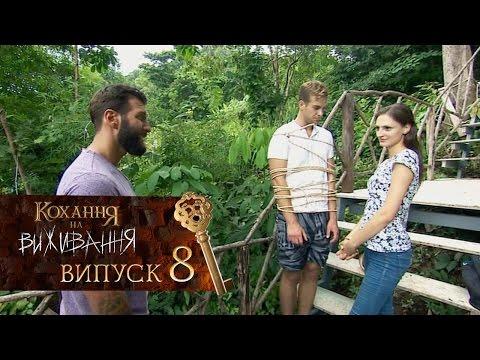 Кохання на виживання - Выпуск 8 - 13.10.2016