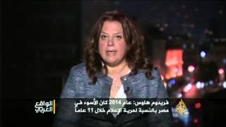 الواقع العربي - واقع الصحافة وحرية الإعلام بالمنطقة