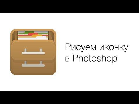 Иконка в Photoshop с помощью векторных инструментов (файл прилагается)