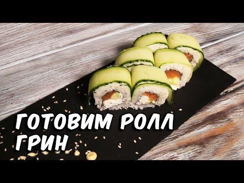 Ролл Грин   Суши рецепт   Green sushi