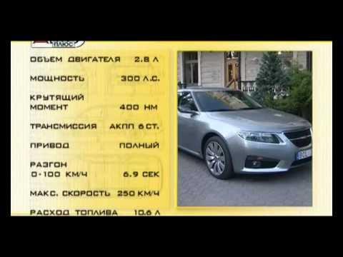 Тест-драйв Saab 9-5