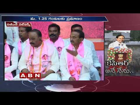Telanana Election Results 2018   KCR to take oath as Telangana CM today   ABN Telugu
