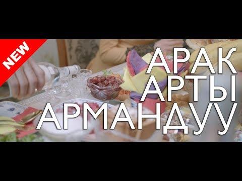 Арак арты армандуу / Жаны кыргыз кино 2018 / Жашоо жаңырыгы