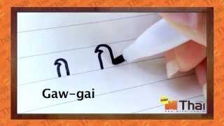 Learning Thai language - Thai consonants