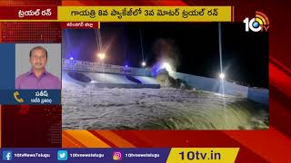 Kaleshwaram Project Package 8 Trail Run Successfully | Karimnagar  News