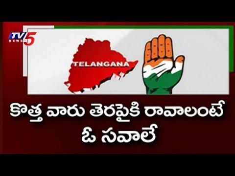 టీ కాంగ్రెస్ కు కొత్త రక్తం ఎక్కించే సమయం వచ్చిందా? | Political Junction | TV5 News