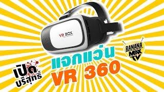 เปิดบริสุทธิ์ EP5 [Part 2] - แจกแว่น VR 360 [4K]
