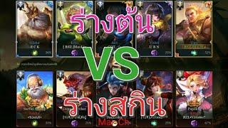 Garena RoV Thailand-ทีมฮีโร่ร่างต้นVSทีมฮีโร่ร่างสกินตำนาน