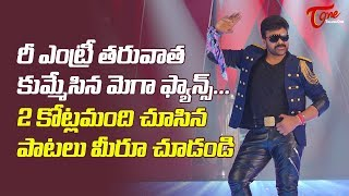 Mega Star All time Hit Songs Fan Made | Chiru Birthday Special | Back 2 Back Video Songs 2017