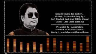 Kala Re Shuina Tor Bashori - Kari Amir Uddin Ahmed