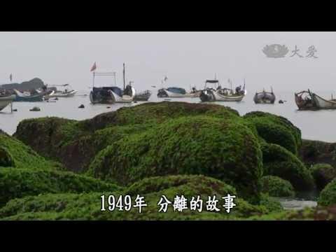 台灣-彩繪人文地圖-20140831 兩岸又遠又近的距離