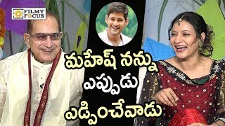 Krishna and Manjula Reveals Funny Facts about Mahesh Babu