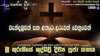 Holy Mass (Season of Lent 2021) - 05/03/2021